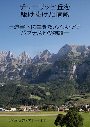 Japanese-Fire-in-Zurch-Hills-Book-Cover-3-flat