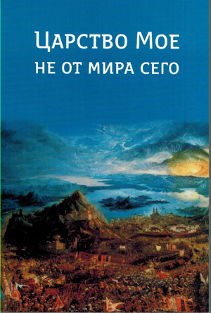 Russian-Kingdom-book