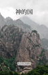 S-Kingdom-of-God-Chinese-cover