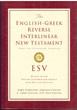 S-Reverse-Interlinear
