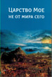 S-Russian-Kingdom-book